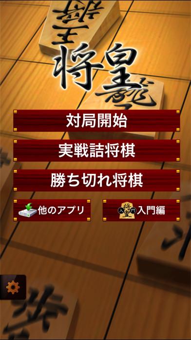 ダウンロード 将棋アプリ 将皇 -PC用