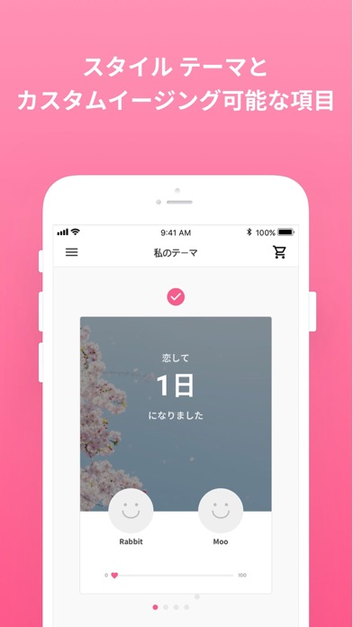 恋して (Ad)のおすすめ画像3