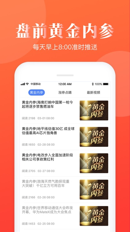 容维财经-股票炒股智能选股 screenshot-3