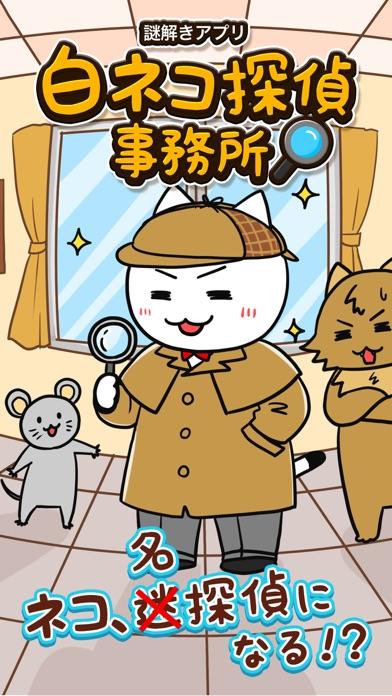 最新スマホゲームの謎解き白ネコ探偵事務所が配信開始!
