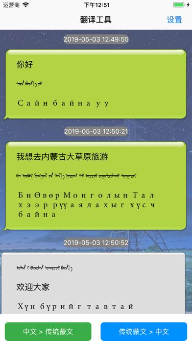 点击获取蒙语翻译-传统蒙古语翻译工具