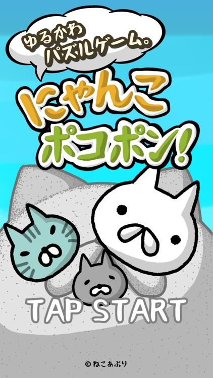 にゃんこポコポン! screenshot-0