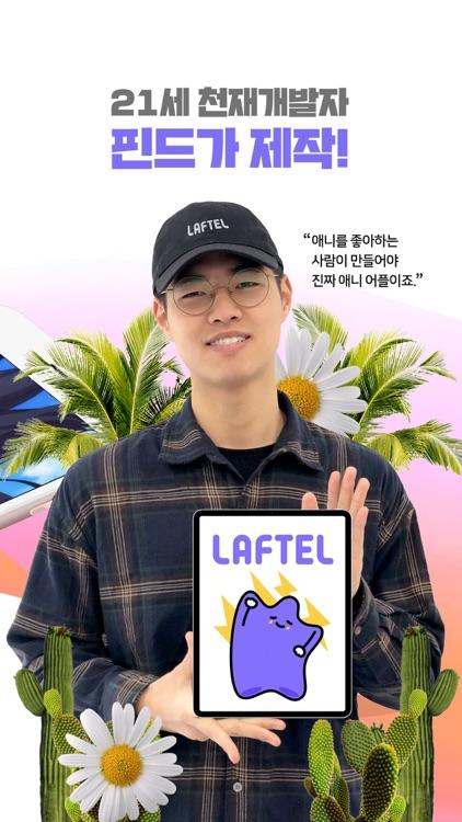 라프텔 - 애니 감상 & 애니메이션 추천