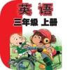 刘老师系列-外研版英语3上互动练习