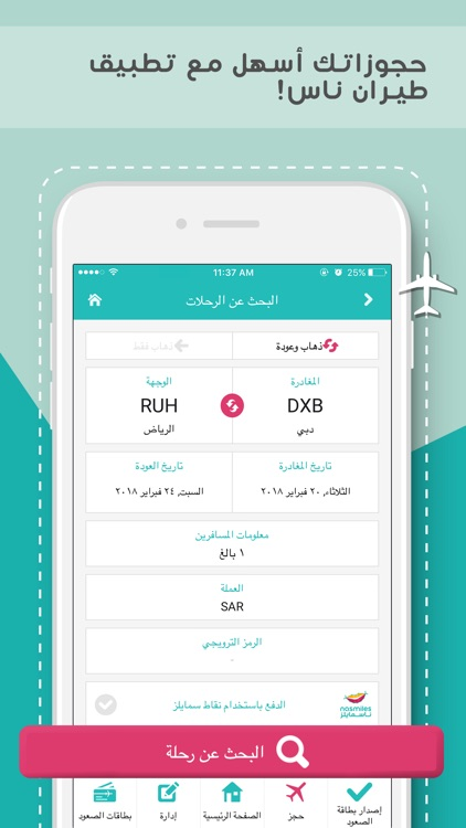 flynas طيران ناس screenshot-0