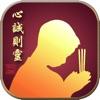 心誠則靈 - iPhoneアプリ