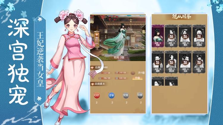 清宫升职记-古风养成游戏 screenshot-3