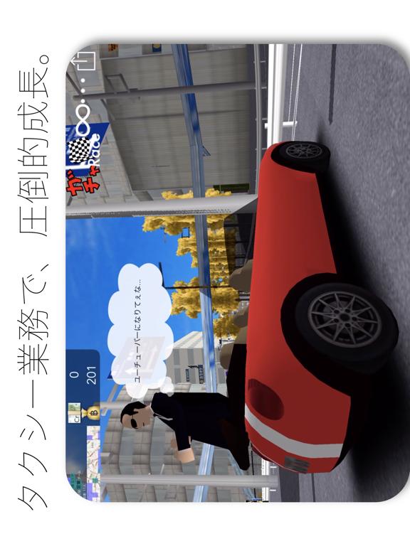 馬場タクシー3Dのおすすめ画像3