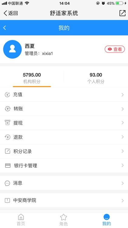 中安云服务 screenshot-3