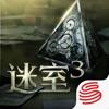 、迷室3-The Room Three官方中文版