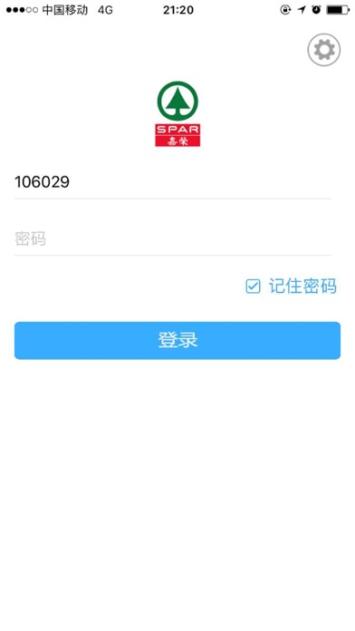 嘉荣移动办公APP screenshot one