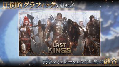 Last Kings紹介画像1