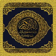 ezQuran - Easy Read Quran