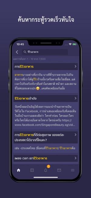 Pantip on the App Store