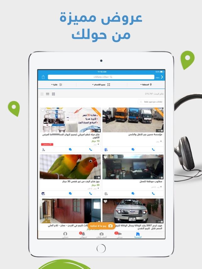 e49237ad2  السوق المفتوح - OpenSooq on the App Store