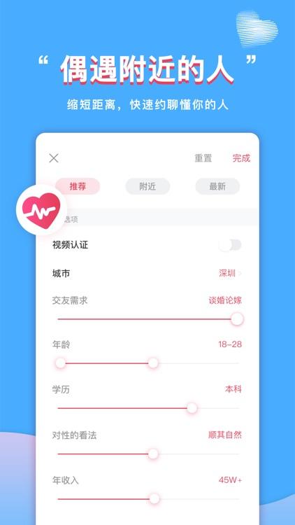 密恋-超真实火爆的社交App screenshot-3