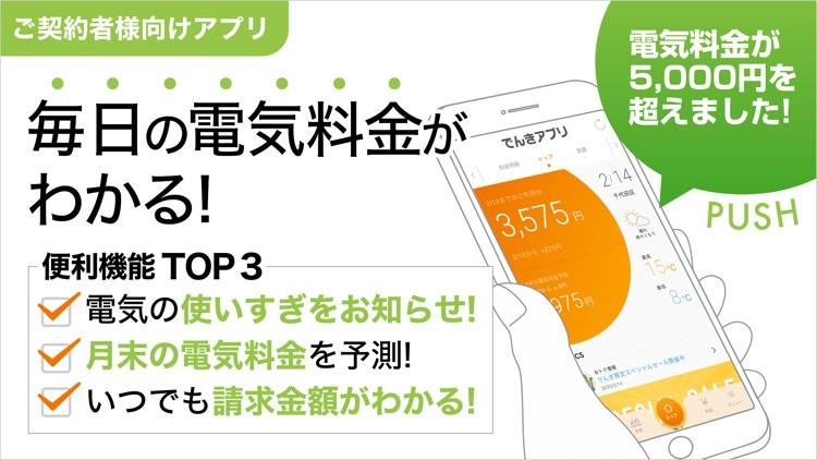 でんきアプリ