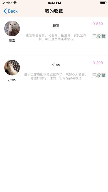 猫咪社 screenshot-4