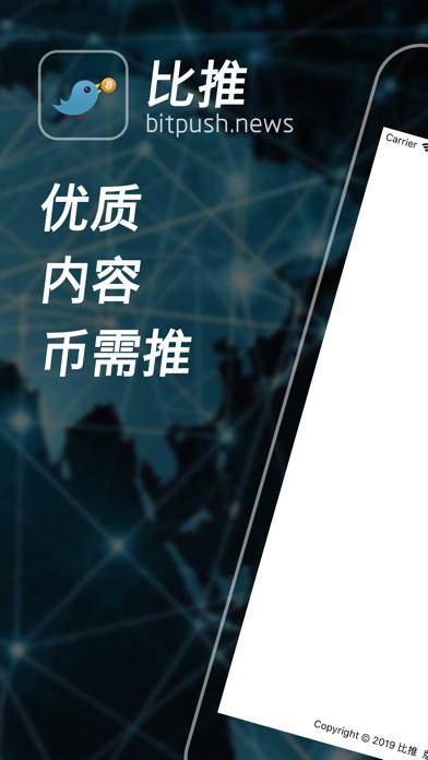 比推 - 区块链比特币交易资讯平台 用于PC