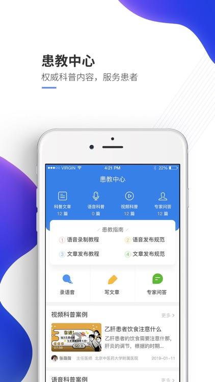 妙手医生(医生版)-互联网医院 screenshot-3