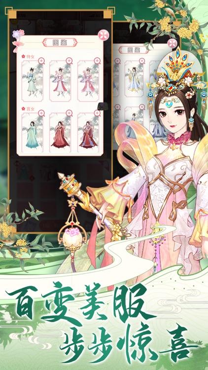 女帝升职记-养成类换装游戏 screenshot-4