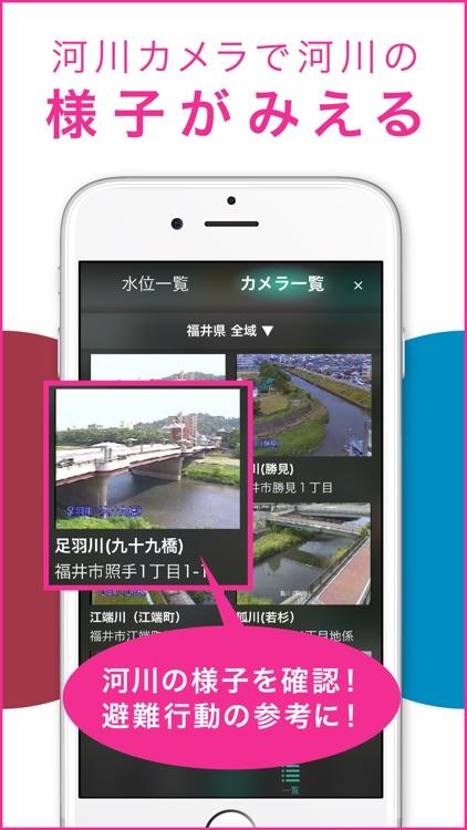 ふくい防災シグナル screenshot-3
