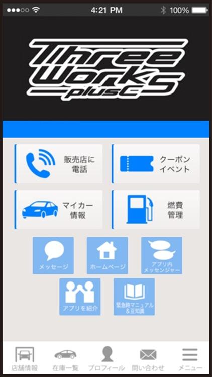 ThreeWorksplusC公式アプリ