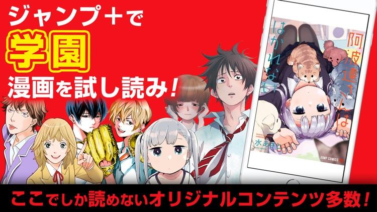 少年ジャンプ+ 人気漫画が読める雑誌アプリ screenshot-8