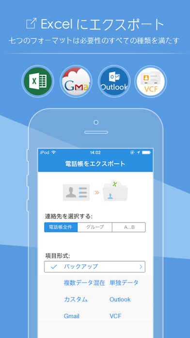 SA 連絡先 Lite ScreenShot0