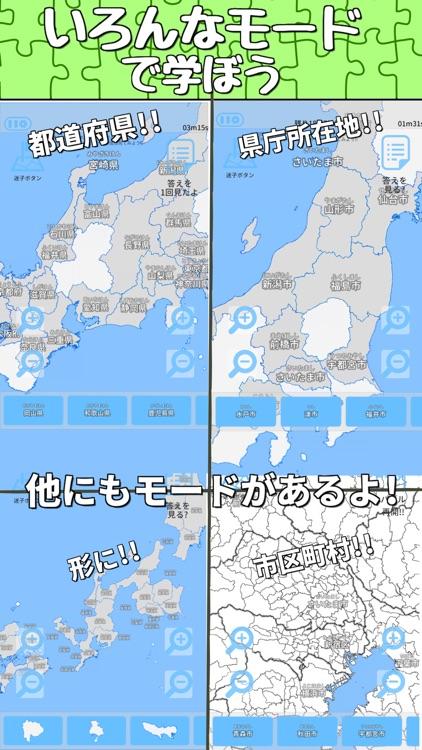 日本地名パズル-都道府県と県庁所在地と市区町村 screenshot-6