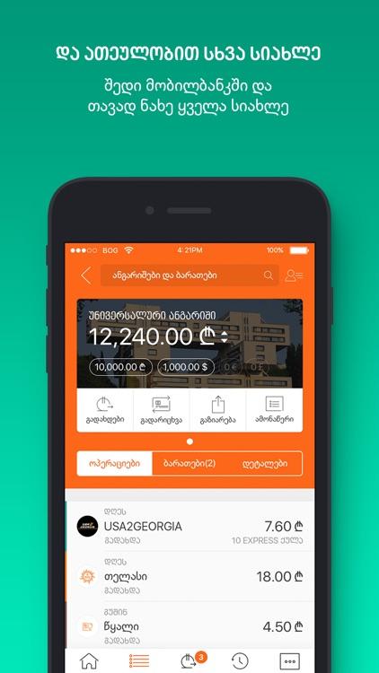 BOG mBank - Mobile Banking screenshot-4