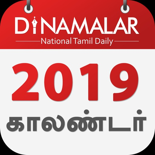Dinamalar Calendar 2020 Dinamalar Calendar 2019 by Dinamalar