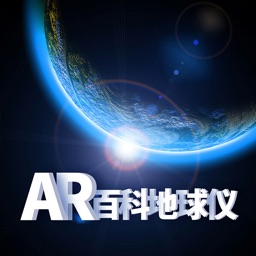 AR·百科地球仪