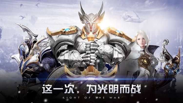 幻域之光 screenshot-0