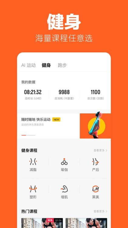 乐动力 - 超有爱的运动跑步健身APP screenshot-4