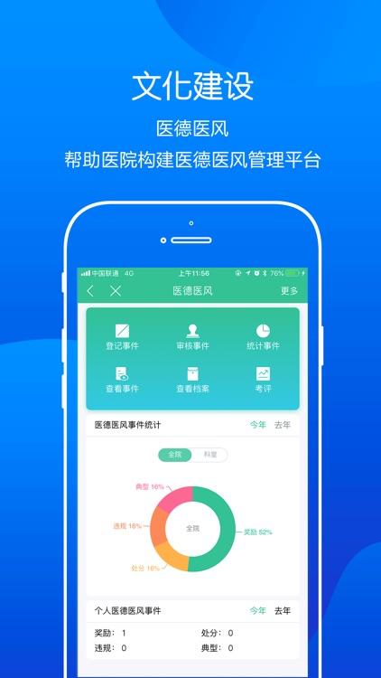 智慧医院云 screenshot-4