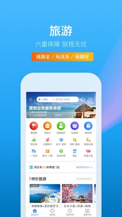 携程旅行-订机票酒店门票和旅游攻略 screenshot-5