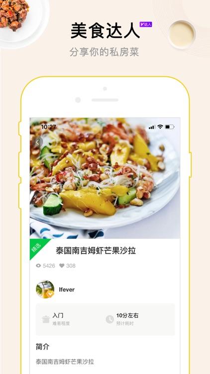 管饭-美食菜谱大全 screenshot-3