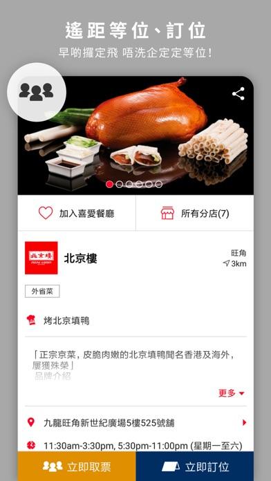 Eatizen screenshot 4