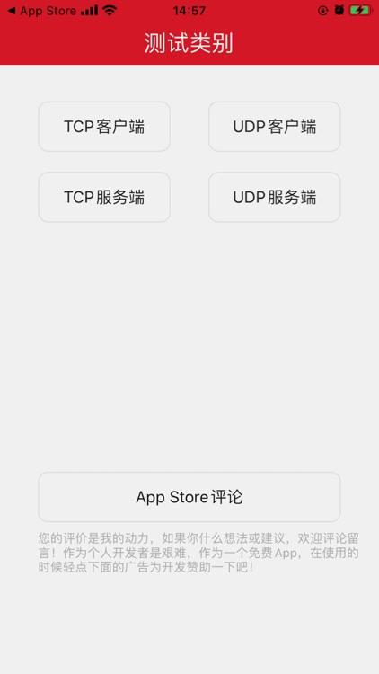 TCP|UDP调试