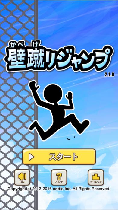 壁蹴りジャンプのおすすめ画像3