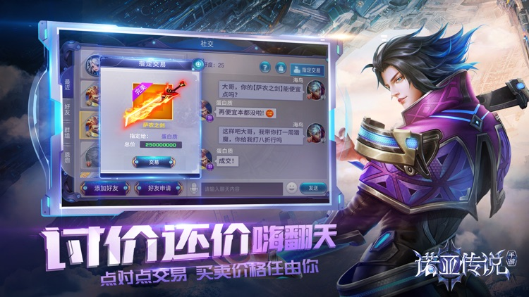 战争(诺亚传说)- 大型星际战争游戏 screenshot-3