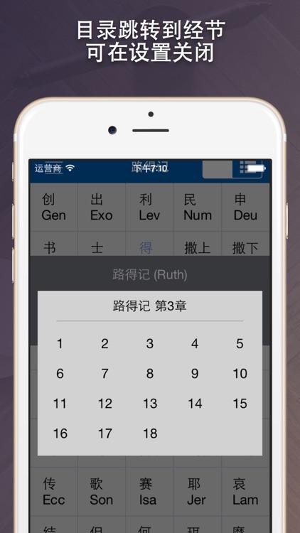 圣经-多版本对照 screenshot-4