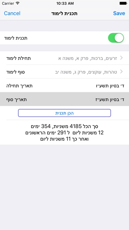 Esh Mishna אש משנה screenshot-4