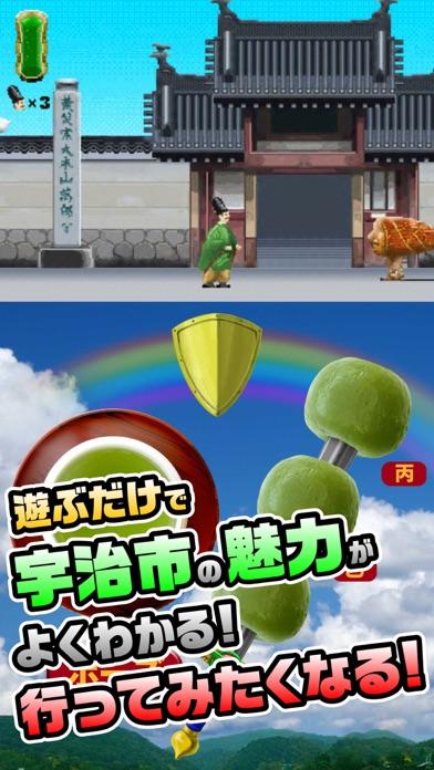 宇治市〜宇治茶と源氏物語のまち〜のおすすめ画像2