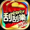 Lottery Scratch Off Mahjong
