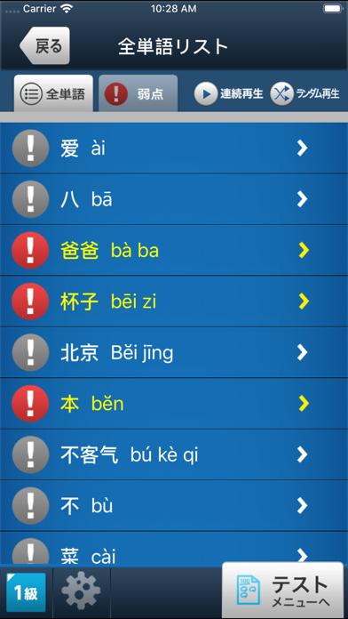中国語検定HSK公認単語トレーニングのおすすめ画像5