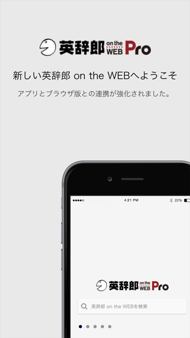 英辞郎 on the WEB(アルク) ScreenShot0