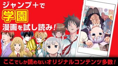 少年ジャンプ+ 人気漫画が読める雑誌アプリのおすすめ画像9