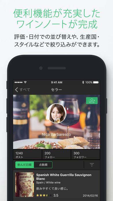 Vinica(ヴィニカ) - ワインを写真で記録するアプリ ScreenShot4